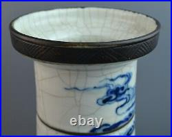 A Large Chinese Porcelain Blue and White Vase