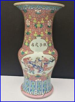 Antique Kangxi Famille Rose Enamel LARGE Gu Form Vase 17th to 18th Century