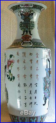 Large 23 Antique 19th Century Chinese Porcelain Vase With Calligraphy