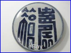 Large Chinese Porcelain Ginger Jar