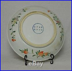 Large Chinese Wu-Cai Porcelain Charger With Studio Mark M3311