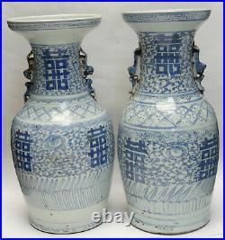 PAIR LARGE ANTIQUE 19c CHINESE BLUE & WHITE DOUBLE HAPPINESS PORCELAIN VASE 17